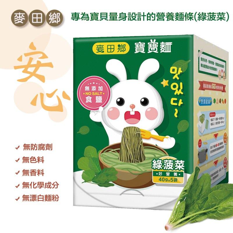 圓源齋(麥田鄉)寶寶麵 綠菠菜 (40公克x5袋) 寶寶副食品-MiffyBaby