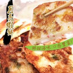 [老爸ㄟ廚房]黃金酥脆月亮蝦餅 2包組(200g/2片/包)