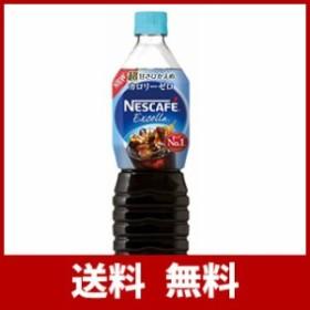 ネスカフェ エクセラ ボトルコーヒー 超甘さひかえめ カロリーゼロ 900ml×12本