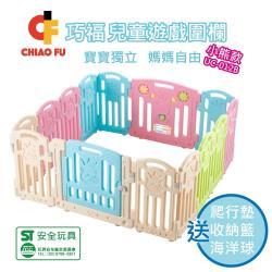 買贈圍兜【CHIAO FU巧福】兒童遊戲圍欄12+2-小熊款 UC-012B (加碼送遊戲墊、海洋球及收納籃)