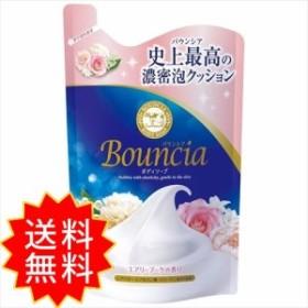 バウンシアボディソープ エアリーブーケの香り 詰替用・400mL 牛乳石鹸共進社 ボディソープ 牛乳石鹸共進社 通常送料無料