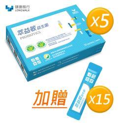 【健康長行】萃益敏益生菌五盒組(30包/盒)-加贈15包 (輔助調整過敏體質+胃腸功能改善)