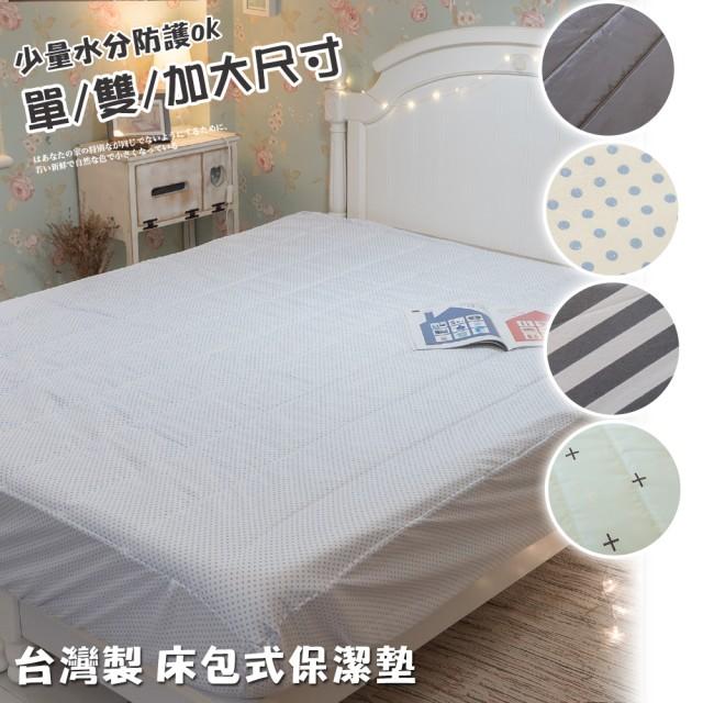 床包式保潔墊 抗菌防蟎防污 台灣製/多款可選【棉床本舖】