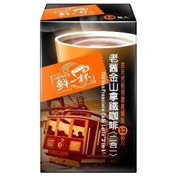 【鮮一杯】老舊金拿鐵咖啡二合一(20克x12入)