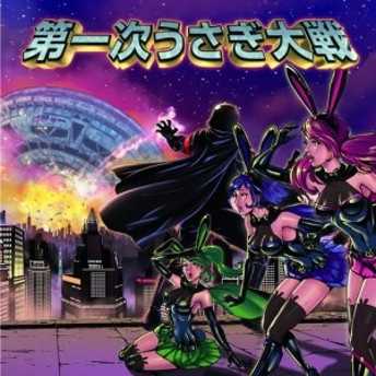 【新品】第一次うさぎ大戦 c789/デスラビッツ/GACD-0010【新品CD】