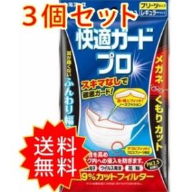 3個セット 送料無料快適ガードプロ プリーツタイプ レギュラーサイズ5枚 白元 マスク 白元アース まとめ買い 通常送料無料