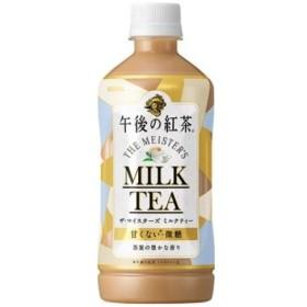 キリン 午後の紅茶 ザ・マイスターズ ミルクティー 500ml (24本セット 1ケース) /キリン 午後の紅茶 ミルクティー