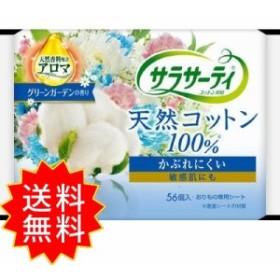 サラサーティコットン100 グリーンガーデンの香り 小林製薬 生理用品 小林製薬 通常送料無料