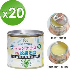 HAPPY HOUSE 蚊蟲剋星香茅油精罐-香茅加強版-20罐