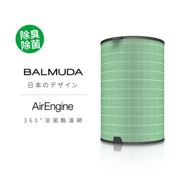 BALMUDA 百慕達 AirEngine EJT-S200 360度 溶菌酶濾網 公司貨 【AirEngine EJT-1100SD專用】