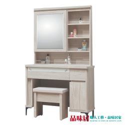 品味居 馬波亞 時尚3尺開合鏡面化妝台/鏡台(含化妝椅)