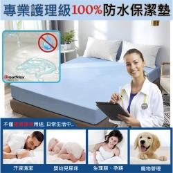 棉睡三店  專業護理級  100%防水保潔墊-單人3.5x6.2尺
