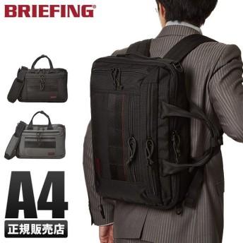 対象店|最大P32倍 ブリーフィング ビジネスバッグ 3WAY B4 リュック メンズ 薄型 BRIEFING MADE IN USA bra193y03