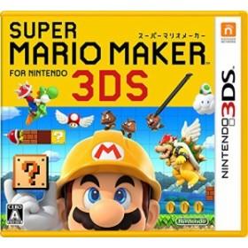 スーパーマリオメーカー for ニンテンドー3DS - 3DS(増税前 お早めに)