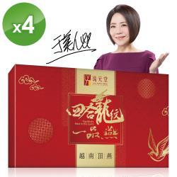 【于美人代言-琉元堂】越南龍紋野生洞燕*4盒(3片/盒+提袋*1)