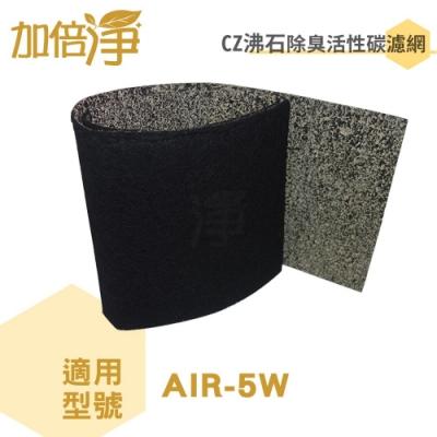 加倍淨CZ沸石除臭濾網 適用佳醫AIR-5W清淨機6片