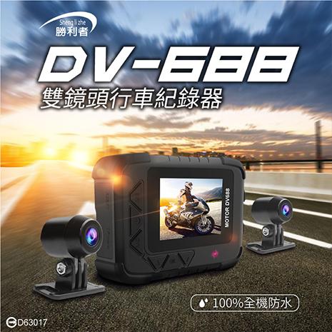 活動~第五代DV688機車防水雙鏡頭行車紀錄器(贈64G)