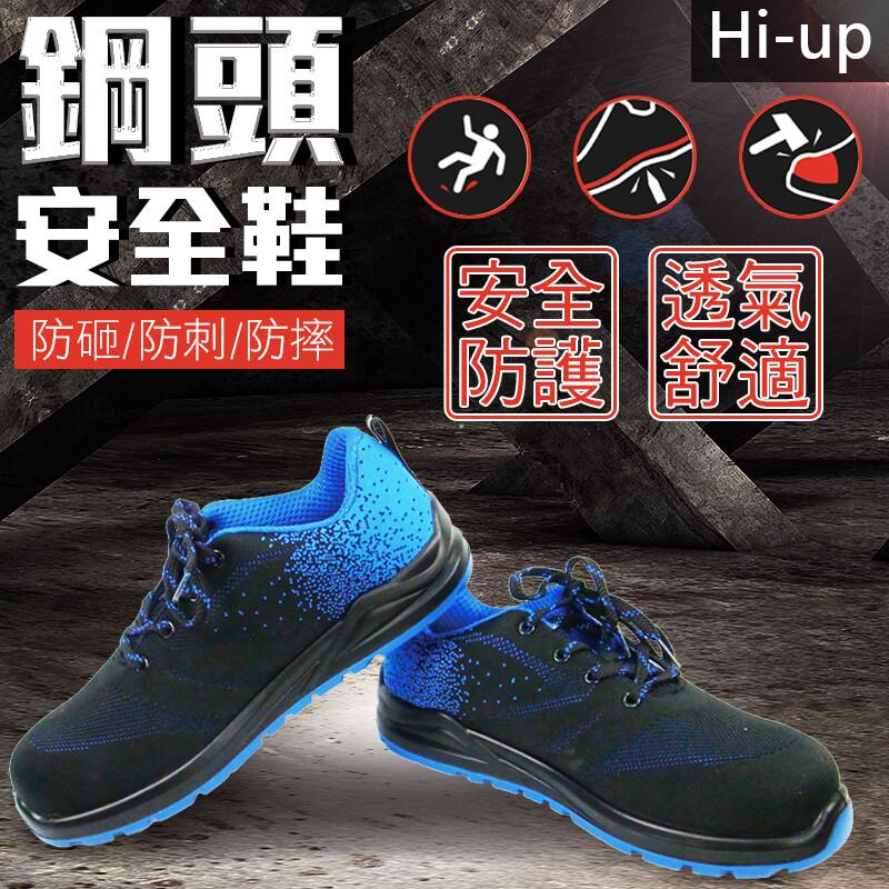 u-gogo 安全防砸 鋼頭工作安全鞋 飛織款 (bsmi認證)