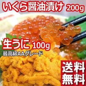 鮭 いくら醤油漬け 200g と 無添加生冷凍 うに 100g 最も人気のある 北海道加工 鮭 いくら1番子と最高級AAグレードの ウニ のセットです プロ仕様業務用
