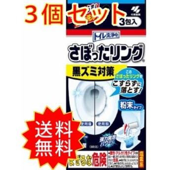3個セット トイレ洗浄中 さぼったリング 小林製薬 住居洗剤・トイレ用 小林製薬 まとめ買い 通常送料無料