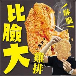 海肉管家-巨無霸比臉大香雞排10片(每片約250g±10%)