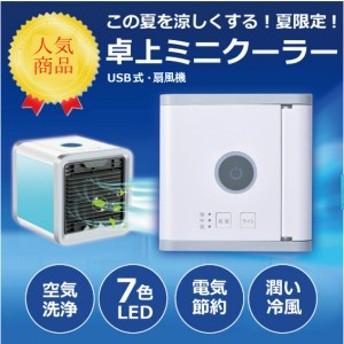 扇風機 パーソナルクーラー 卓上 ミニ usb 冷風機 卓上冷風扇 エアコン 風量3段階調節 加湿 冷却 空気清浄機能 7色LED 夜間ライト