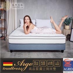 藤原傢俬 德國ARGO高品質獨立筒床墊-雙人加大(6尺)