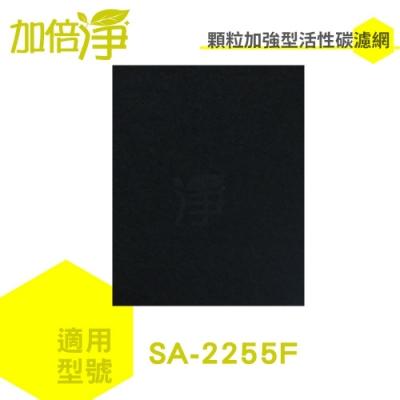 加倍淨 加強型活性碳濾網適用尚朋堂SA-2255F清淨機  6片