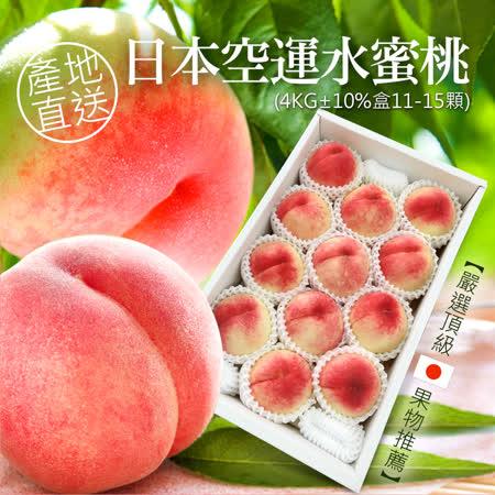 【築地一番鮮】日本空運水蜜桃4kg(約11-15顆/箱)免運組