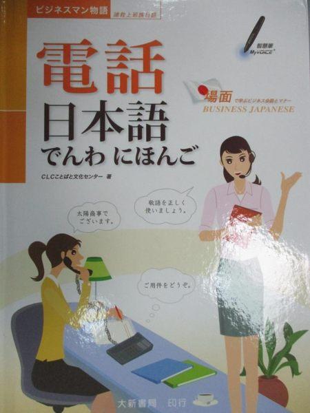 【書寶二手書T1/語言學習_KMN】電話日本語_CLC文化