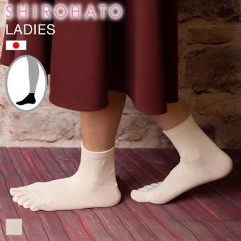 【メール便(5)】 (シロハト)SHIROHATO シルク配合 五本指 ソックス 靴下 保湿 冷え取り 日本製 23-25cm