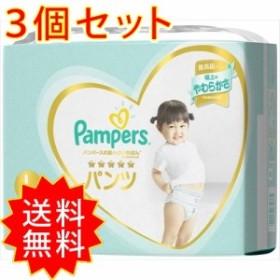 3個セット パンパース はじめての肌へのいちばん パンツ スーパージャンボ Lサイズ 34枚 オムツ P&G まとめ買い 通常送料無料