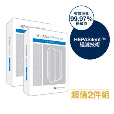 瑞典 Blueair Sense+ 專用活性碳片濾網HEPASilent 專利過濾(ㄧ組2盒)