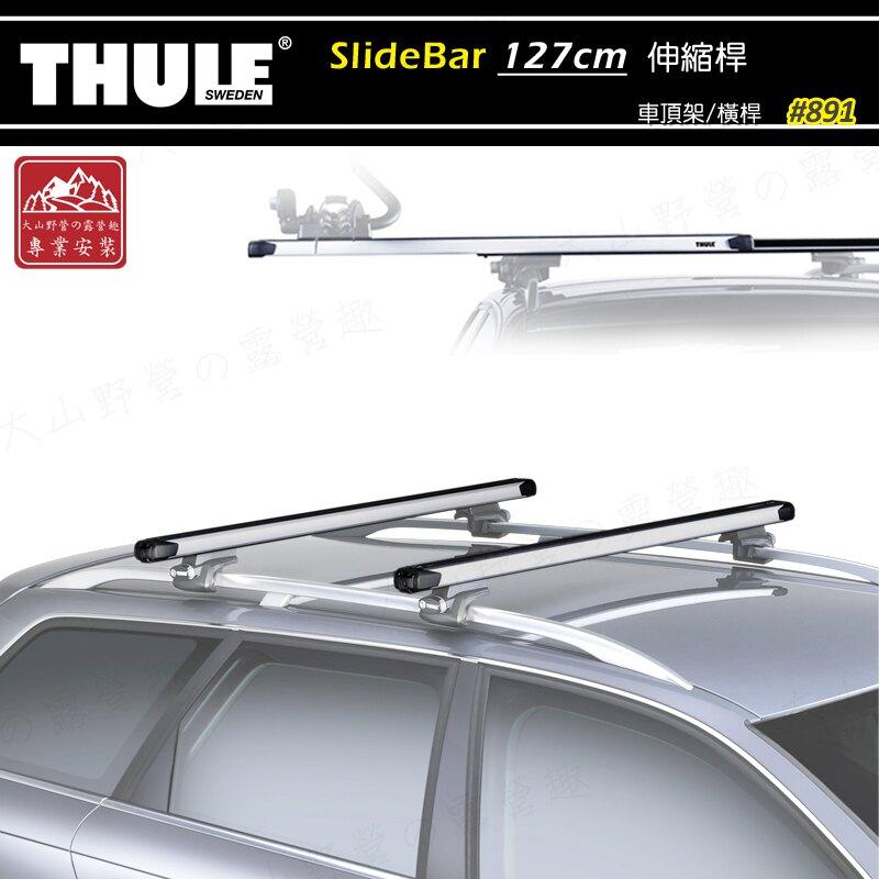 【露營趣】新店桃園 THULE 都樂 891 SlideBar 127cm 伸縮桿 車頂架 行李架 突出式橫桿 置物架 旅行架