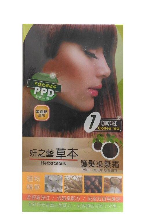 妍之藝 草本護髮染髮霜 1號 咖啡紅【德芳保健藥妝】