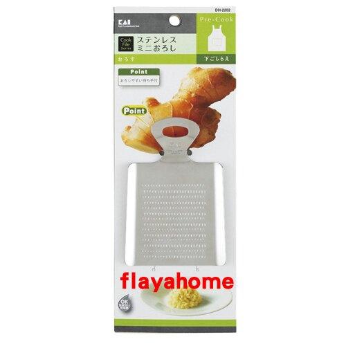 《富樂雅居》日本製 貝印KAI 不鏽鋼 磨薑器 磨泥器。人氣店家FLAYA HOME的全部商品一覽有最棒的商品。快到日本NO.1的Rakuten樂天市場的安全環境中盡情網路購物,使用樂天信用卡選購優惠