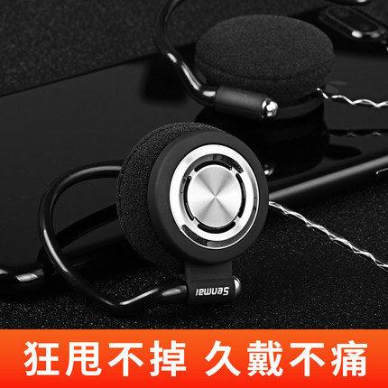 線控耳機 森麥 SM-IV8123掛耳式運動跑步電腦手機線控耳麥頭戴耳掛式耳機不傷耳 免運 艾維朵