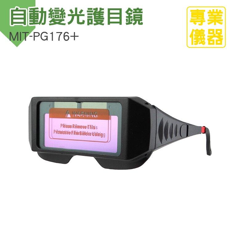 自動變光護目鏡 太陽能電銲液晶眼鏡 太陽能自動變光眼鏡 自動變色焊帽眼鏡 氬弧銲接MIT-PG176+《安居生活館》