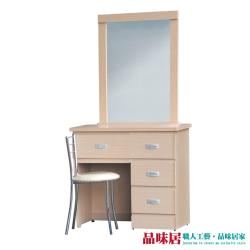 品味居 克禮爾 時尚2.7尺木紋立鏡式化妝台/鏡台組合(五色可選+含化妝椅)