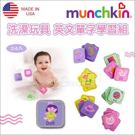 ✿蟲寶寶✿【美國Munchkin】洗澡玩具 英文單字洗澡學習組 粉色