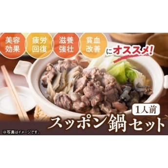 『魚菜や成』スッポン鍋セット(1人前)