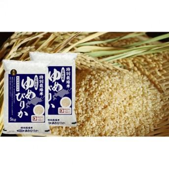 【令和元年産新米】玄米 北海道赤平産ゆめぴりか特別栽培米5kg×2袋