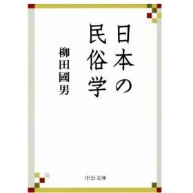 日本の民俗学 中公文庫/柳田國男(著者)