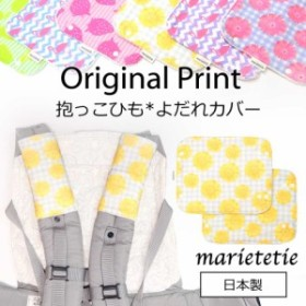 marietetie 抱っこひもカバー プリント 日本製 出産祝い マリーテティー