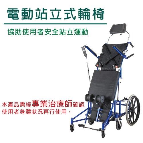 電動站立式輪椅 必翔 好禮六選一