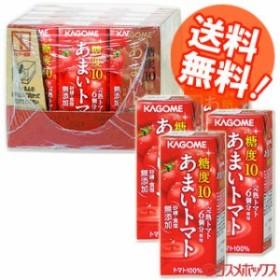 【●お取り寄せ】●送料無料/カゴメ あまいトマト 200ml×12本 (ケース販売/1本当たり121円) KAGOME
