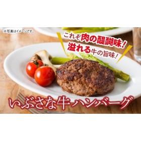 いぶさなハンバーグ(4個)