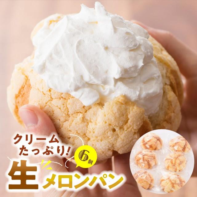 『押川春月堂本店』生メロンパン(セット)