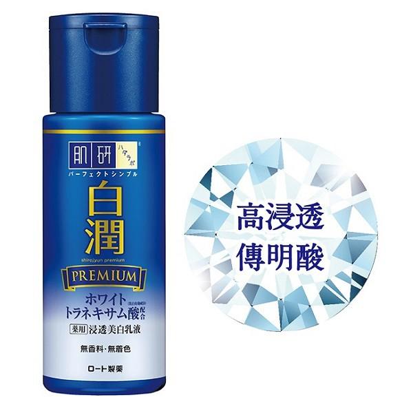 肌研白潤高效集中淡斑乳液140ml【康是美】