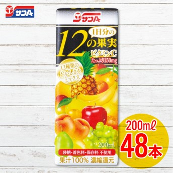 サンA1日分の12の果実48本セット(24本入×2ケース)